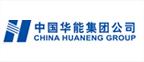 莱宝真空泵的合作客户中国华能集团公司