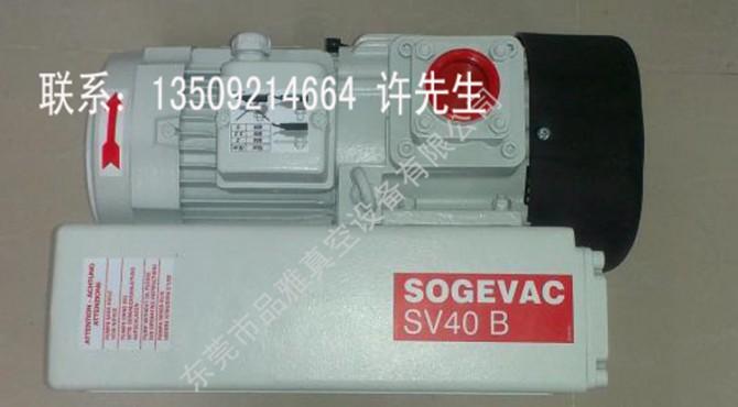 莱宝真空泵SV40B|莱宝单级旋片泵SV40B|SOGEVAC B|SOGEVAC|Leybold正面图