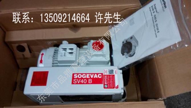 莱宝真空泵SV40B|莱宝单级旋片泵SV40B|SOGEVAC B|SOGEVAC|Leybold