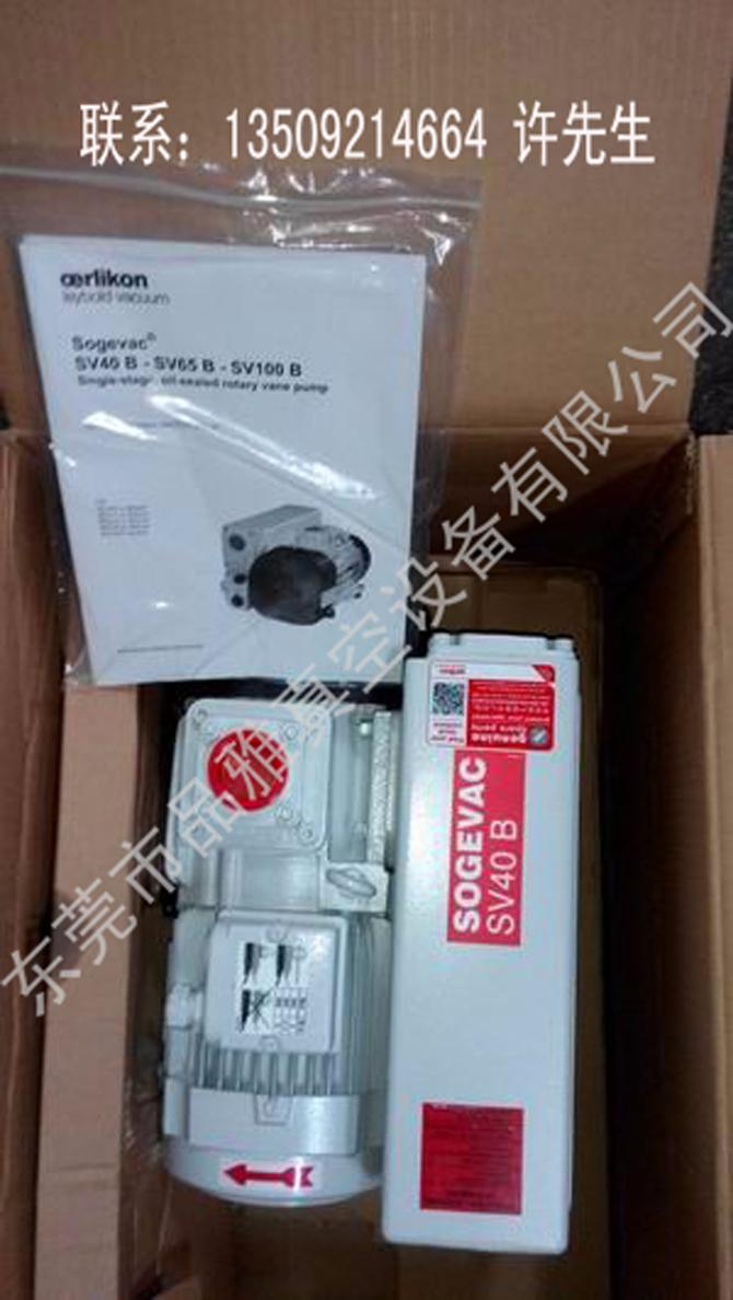 莱宝真空泵SV40B|莱宝单级旋片泵SV40B|SOGEVAC B|SOGEVAC|Leybold侧面图